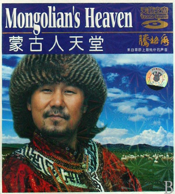 腾格尔天堂简谱,马兰花简谱腾格尔,蒙古人简谱腾格尔