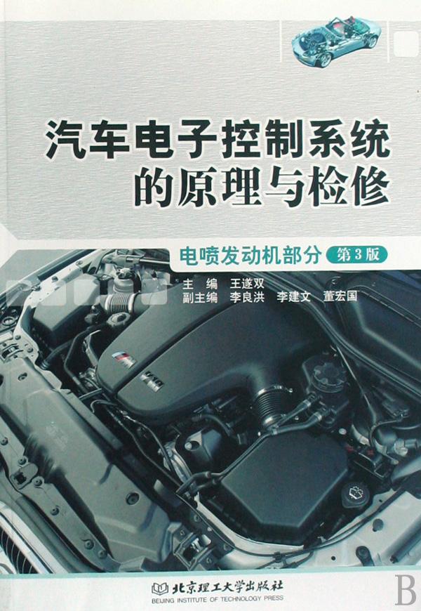 汽车电子控制系统的原理与检修(电喷发动机部分)