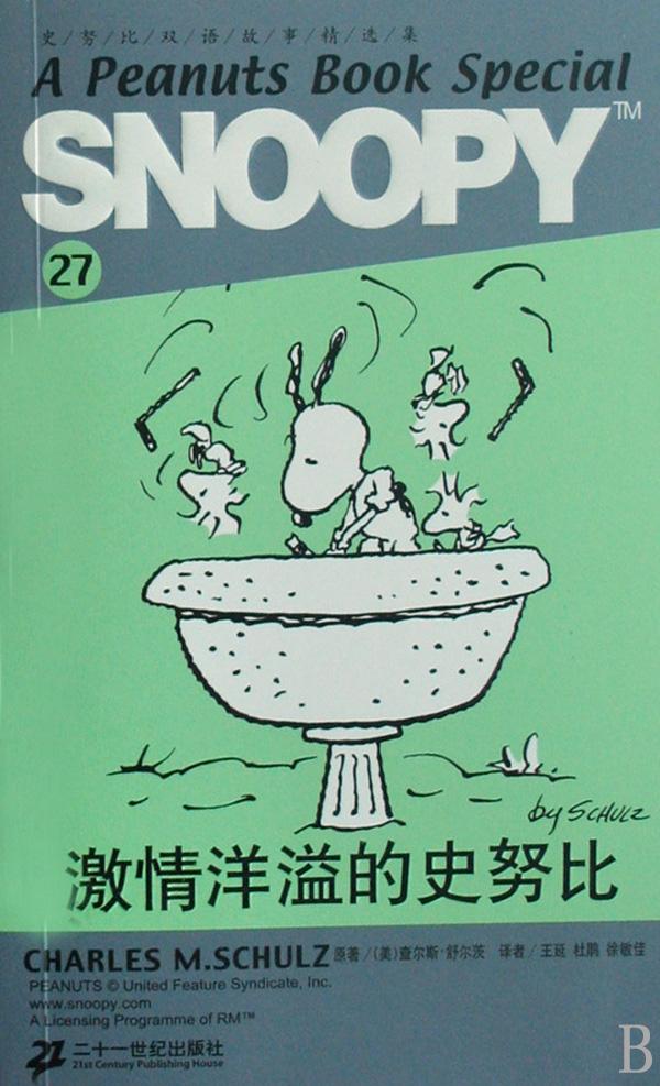 史努比的故事图片 史努比的故事 3dvd 超低价