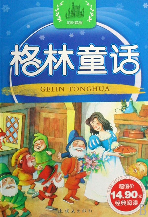 格林童话图片