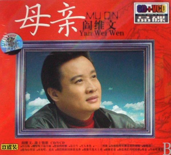 cd vcd阎维文母亲(2碟装)