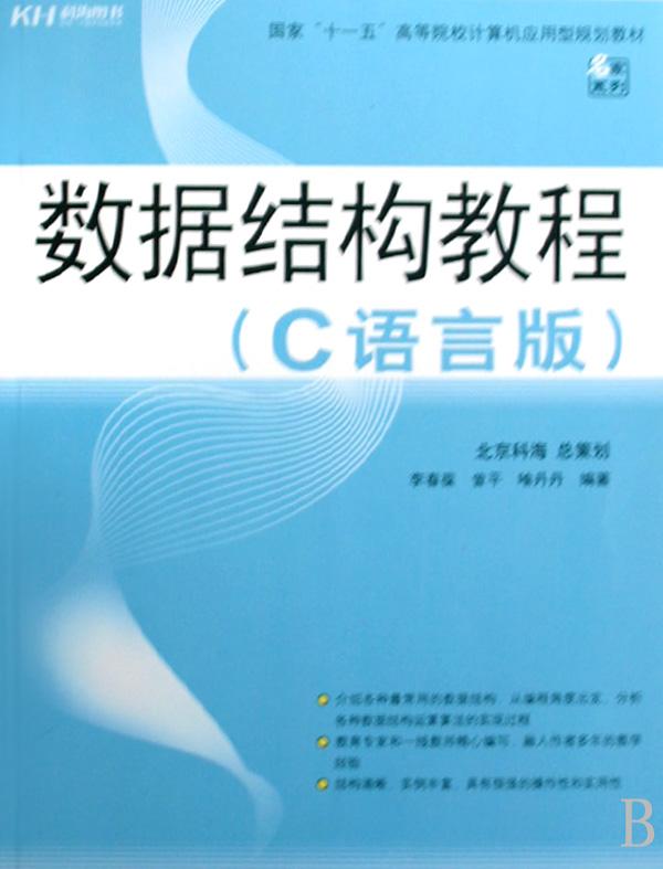 数据结构教程(c语言版国家十一五高等院校计算机