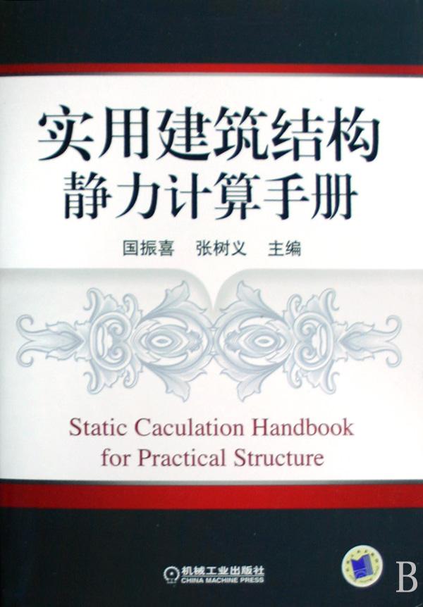 实用建筑结构静力计算手册(精)