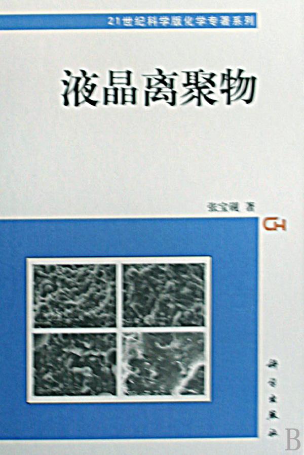 液晶離聚物(精)