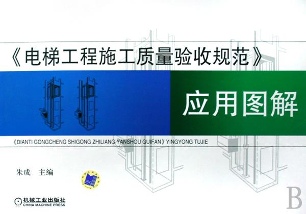 工程施工质量验收规范应用图解;