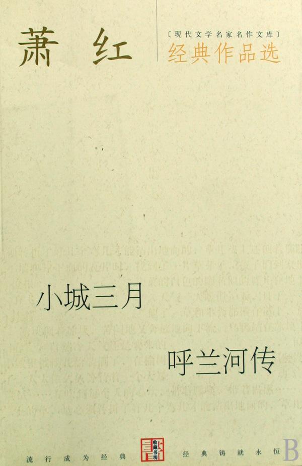 蕭紅經典作品選(小城