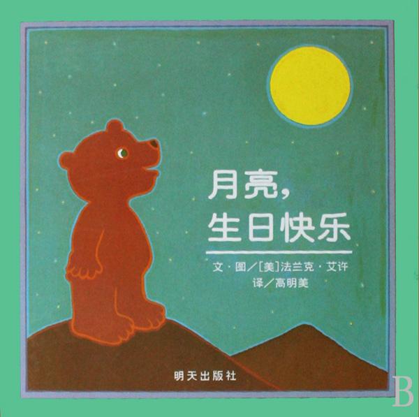 月亮生日快乐