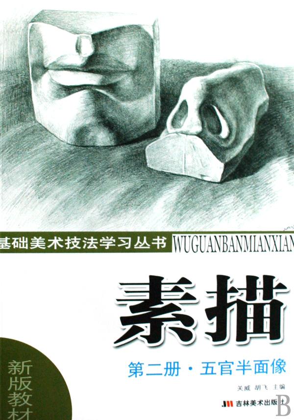 素描(第2册五半面像新版材)