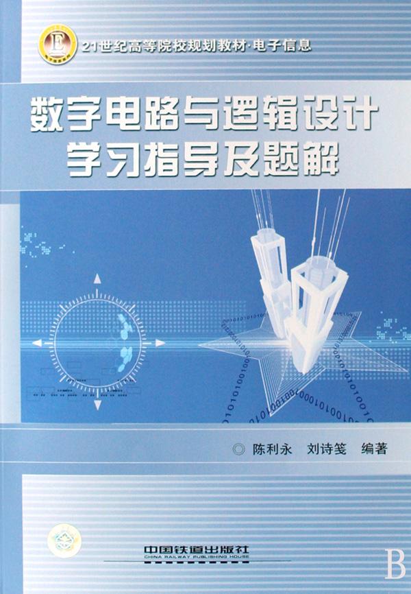 数字电路与逻辑设计学习指导及题解(电子信息21世纪)