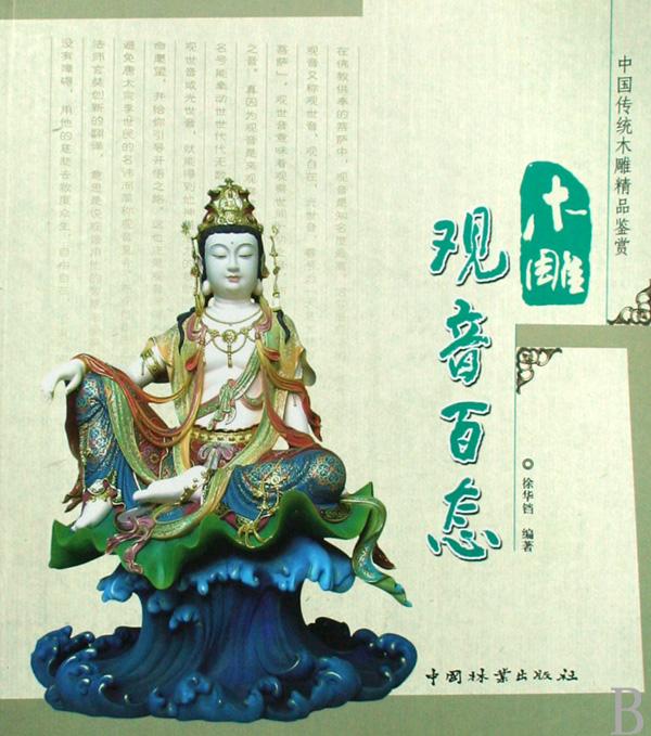 木雕观音百态-博库网