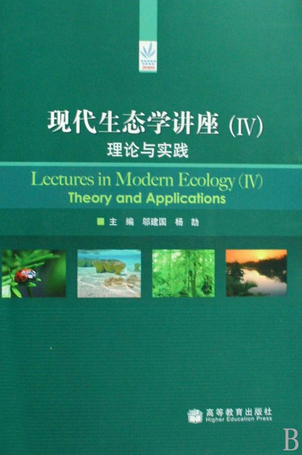 现代生态学讲座(iv理论与实践)