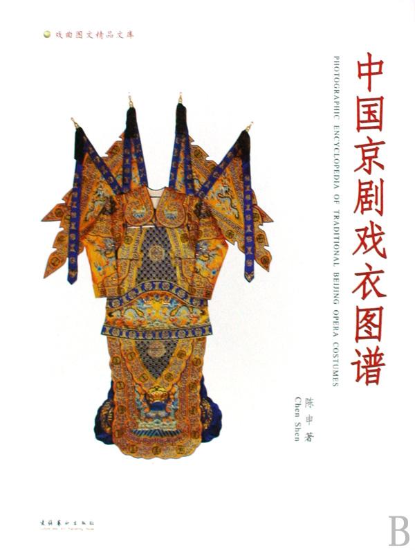 中國京劇戲衣圖譜