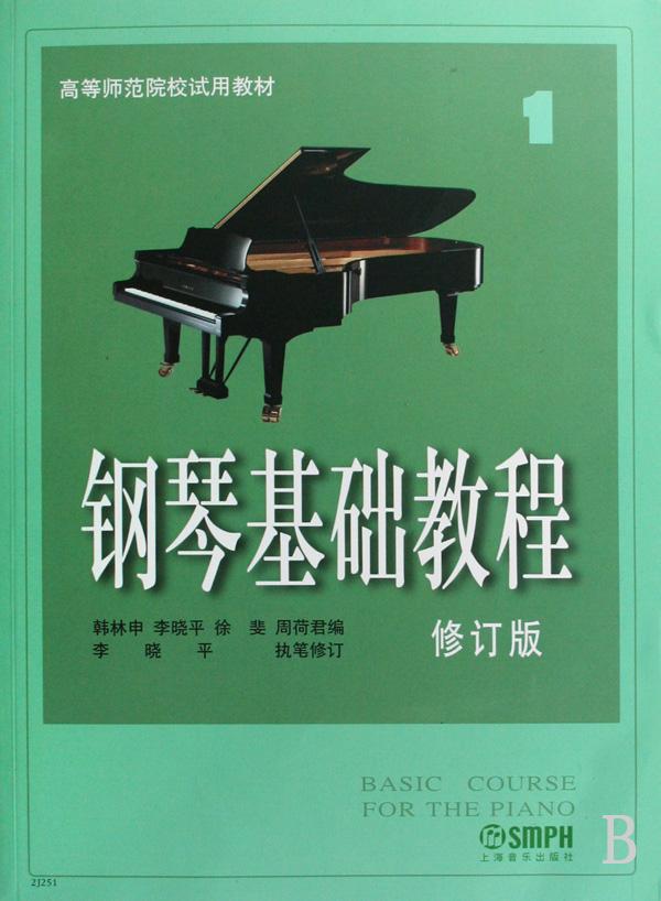 钢琴基础教程(1修订版)图片