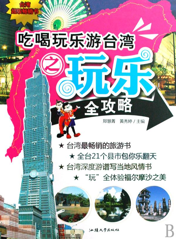 台湾各地区的风景,文化及旅游名胜