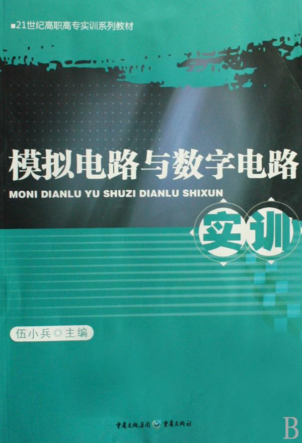 模拟电路与数字电路实训(21世纪高职高专实训系列教材