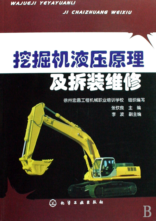 挖掘机液压原理及拆装维修