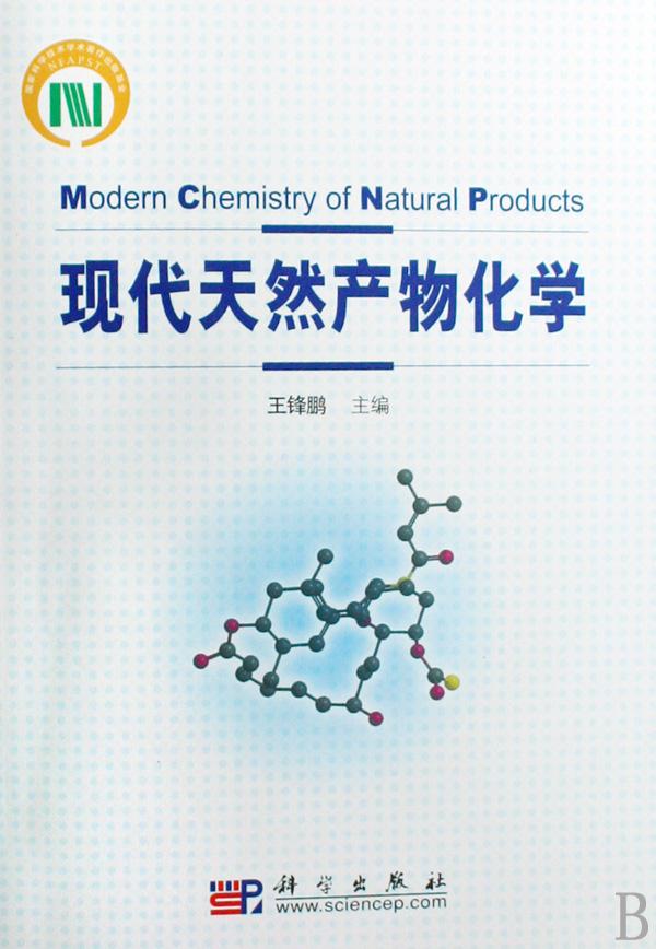 現代天然產物化學