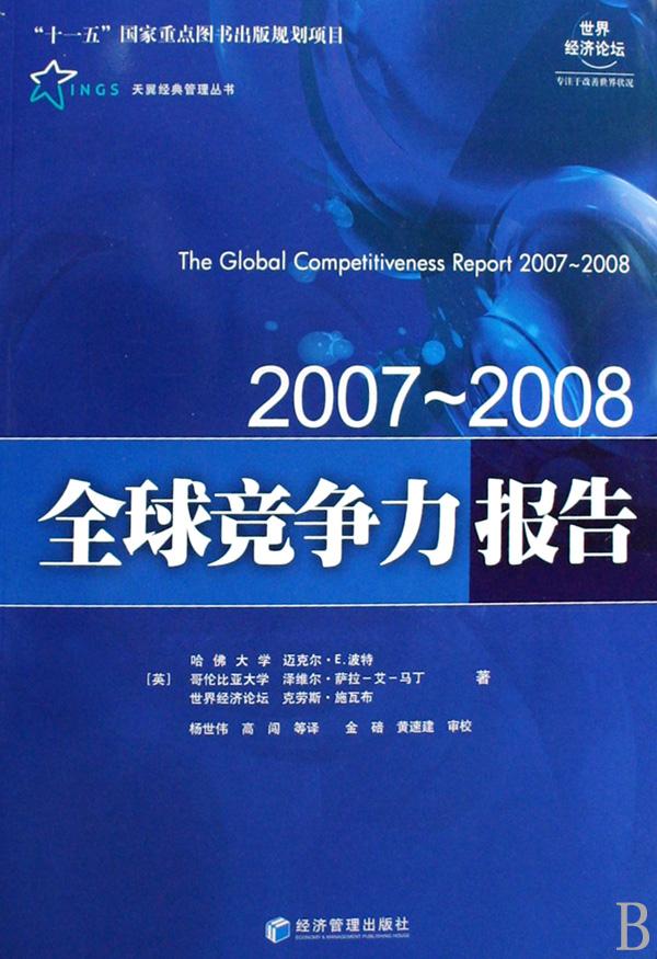 2007-2008全