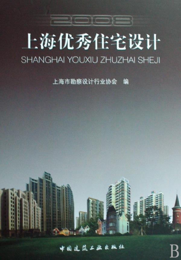 上海优秀住宅设计(精)