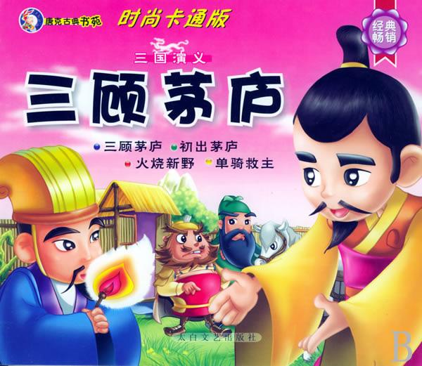 三顾茅芦(三国演义时尚卡通版)