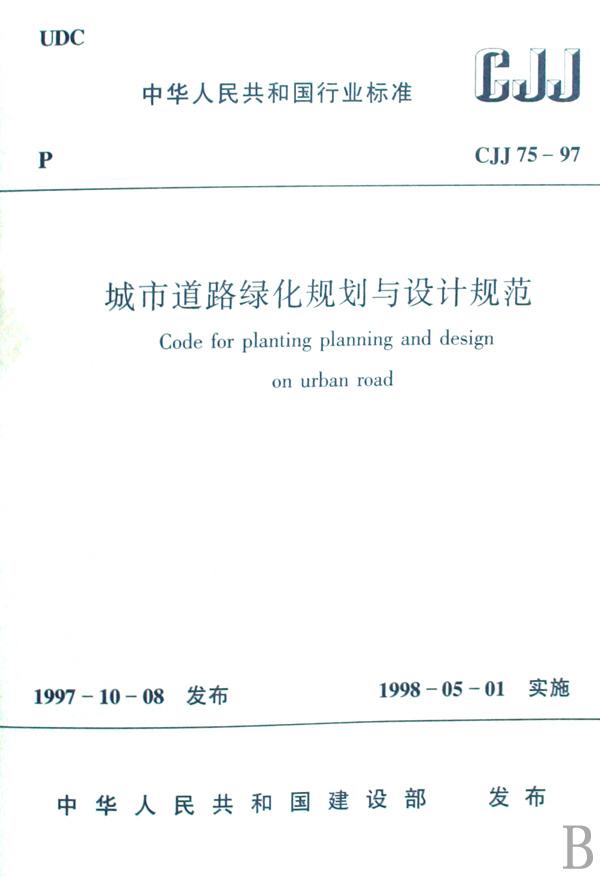 城市道路绿化规划与设计规范(cjj75-97)