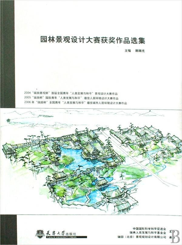 园林景观设计大赛获奖作品选集