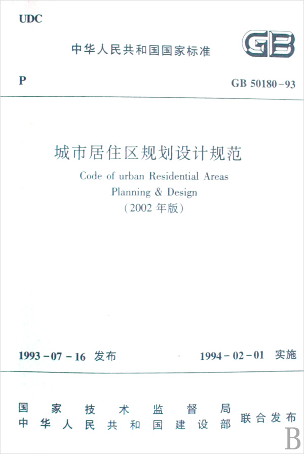城市居住区规划设计规范(2002年版gb50180-93)