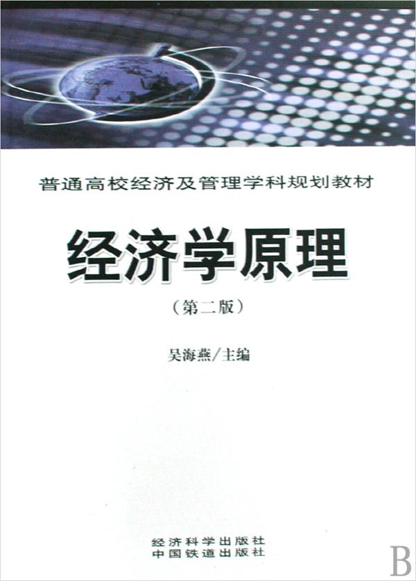 经济学原理(普通高校经济及管理学科规划教材)