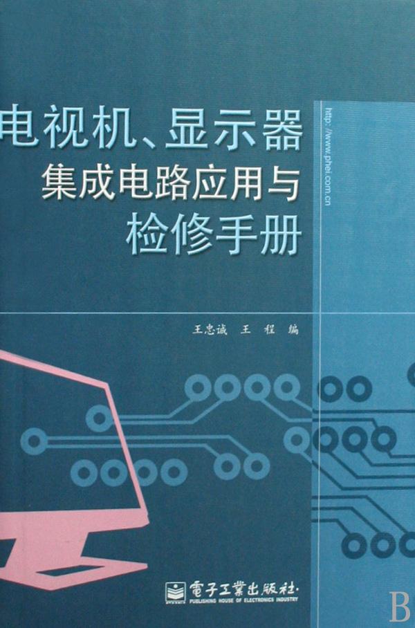 电视机显示器集成电路应用与检修手册(精)
