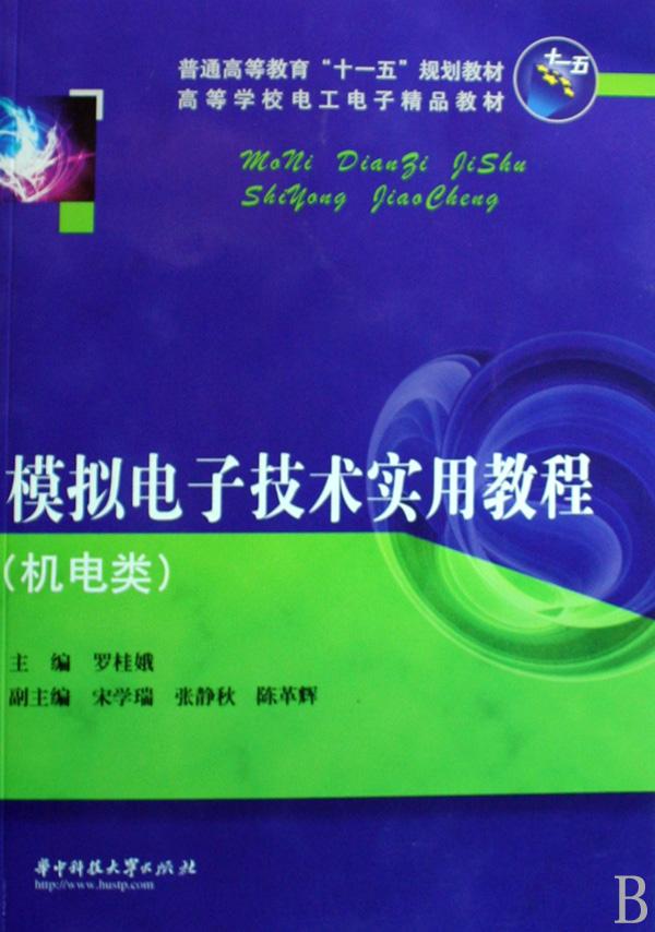 模拟电子技术实用教程(机电类高等学校电工电子精品)