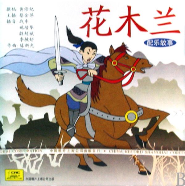 cd花木兰(配乐故事)