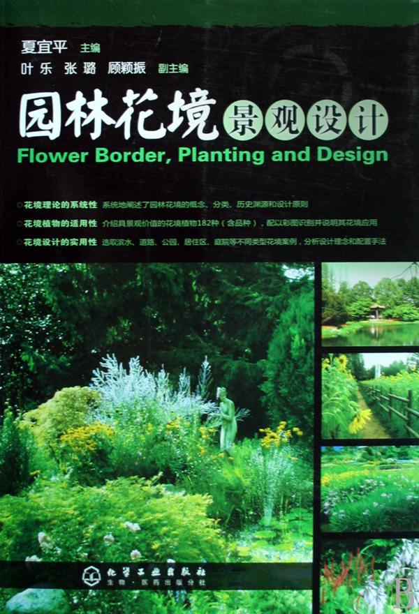 园林花境景观设计-博库网cad居住区设计平面图图片