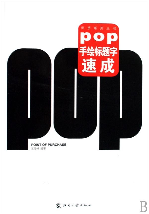 pop手绘标题字速成-博库网