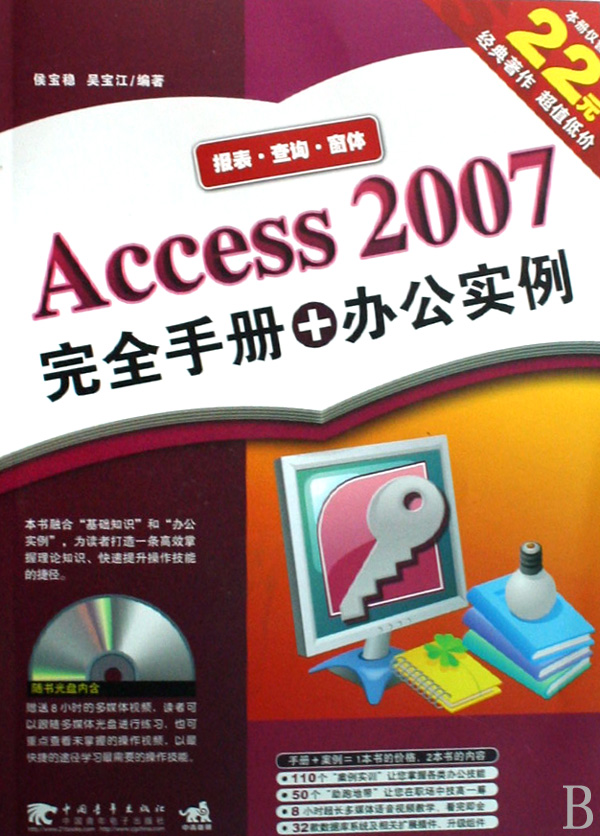 Access2007