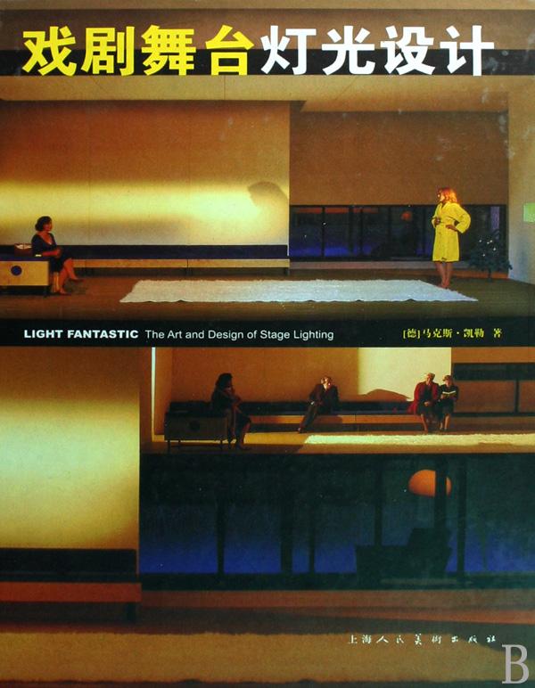 戏剧舞台灯光设计(精)书