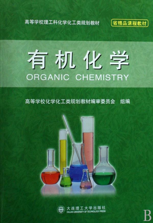 有機化學(高等學校理