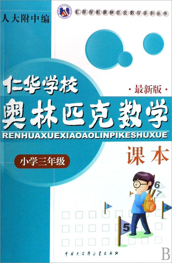 仁華學校奧林匹克數學