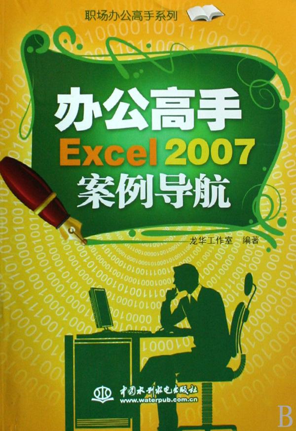 办公高手excel2007案例导航图片