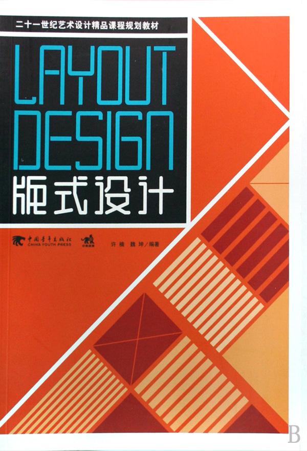 版式设计(21世纪艺术设计精品课程规划教材)