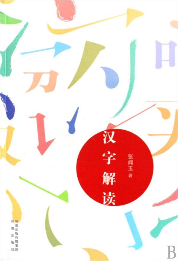 小学汉字图解字典