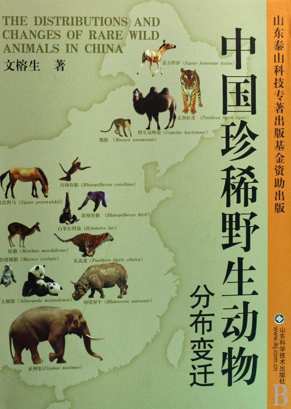 中国珍稀野生动物分布变迁(精)