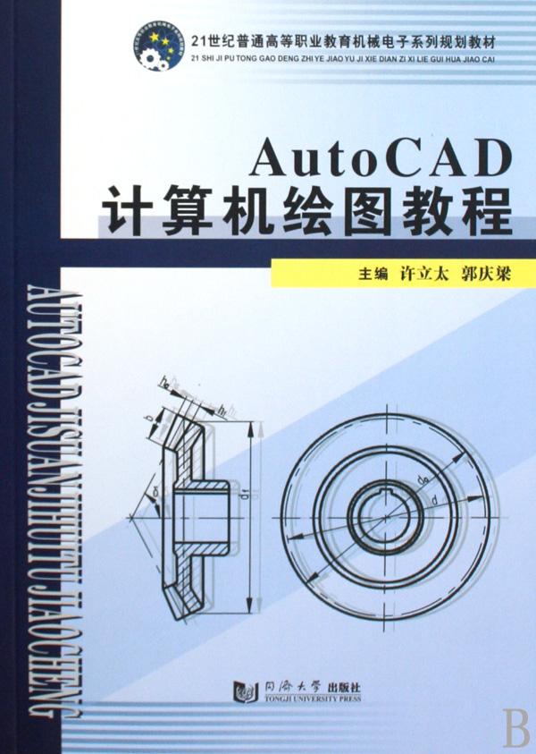 *autocad计算机绘图教程
