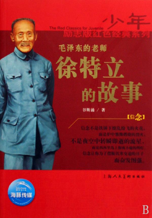 毛泽东的老师徐特立的故事/少年励志版红色经