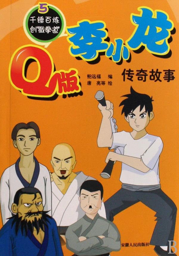 q版李小龙传奇故事(共6册)