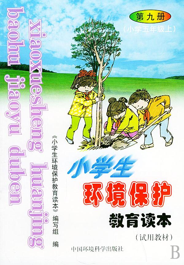 小学生环境保护教育读本(第9册试用教材)