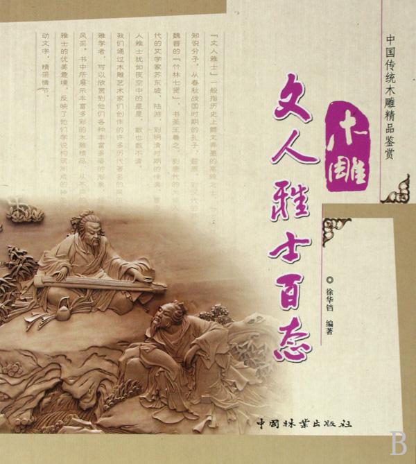 黄杨(温州)木雕与嵊州根雕;福建的莆田木雕
