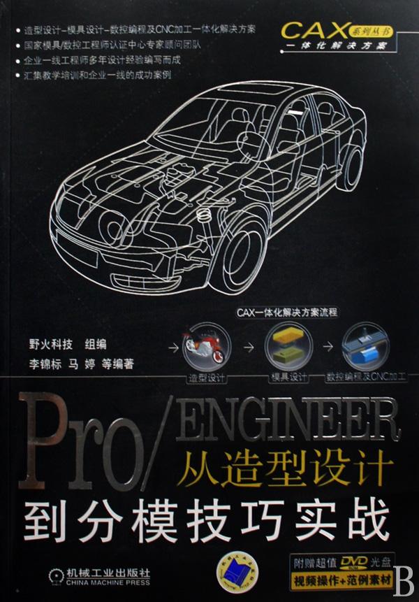 proengineer从造型设计到分模技巧实战(附光盘)