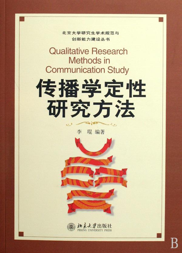 传播学定性研究方法