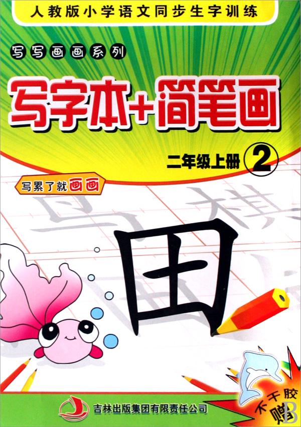 写字本+简笔画(2上2人教版小学语文同步生字训练)