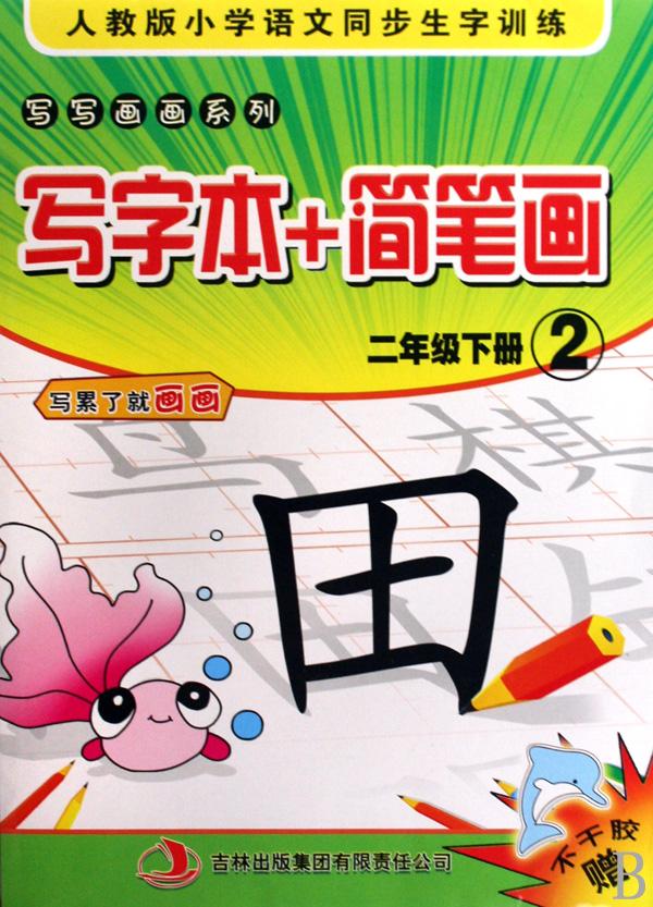 写字本+简笔画(2下2人教版小学语文同步生字训练)